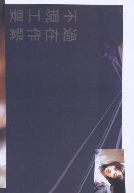 月刊 三浦理恵子 写真集 051