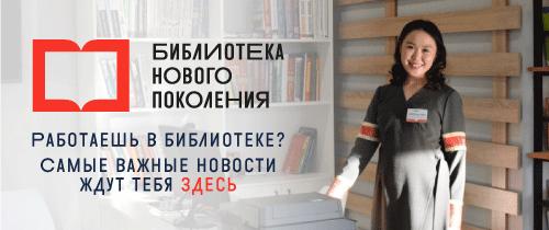 http://новаябиблиотека.рф