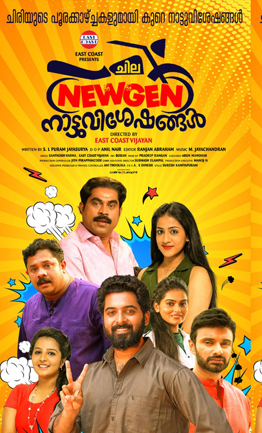 Chila NewGen Nattuvisheshangal (2019) Malayalam HDRip x264 500MB Download