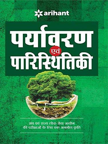 Paryavaran Avum Paristhitiki (Hindi)
