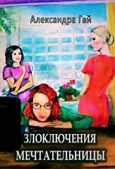 Злоключения мечтательницы. Александра Гай