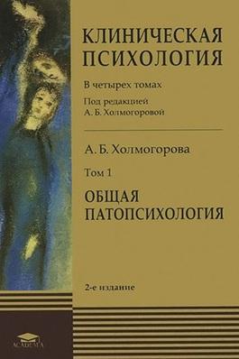 1447264915-holmogorova-a-b-klinicheskaya-psihologiya-v-4-tomah-tom-1-obschaya-patopsihologiya.jpg
