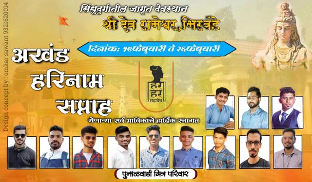 shree-rameshwar-dev-bhirwande-sindhudurg-saptaha-2021