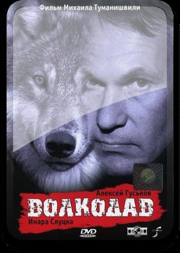 Волкодав (1991) (DVDRip)
