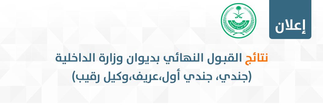 أبشر للتوظيف نتائج قبول ديوان وزارة الداخلية النهائي 1440