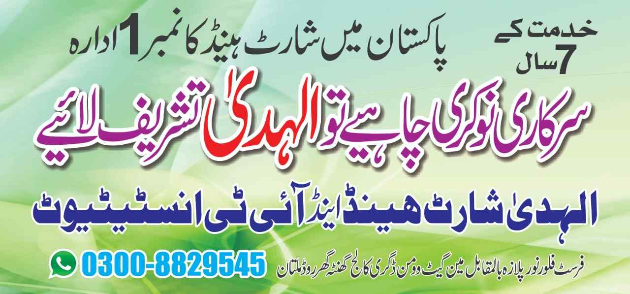 shorthand courses in Multan