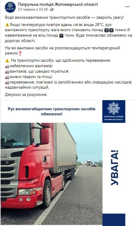 ggggg - Через спеку на автошляхах Житомирської області ввели часові обмеження руху великовагового транспорту