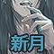 Shingetsu RP [Apertura] / AF Élite. Afi-60x60
