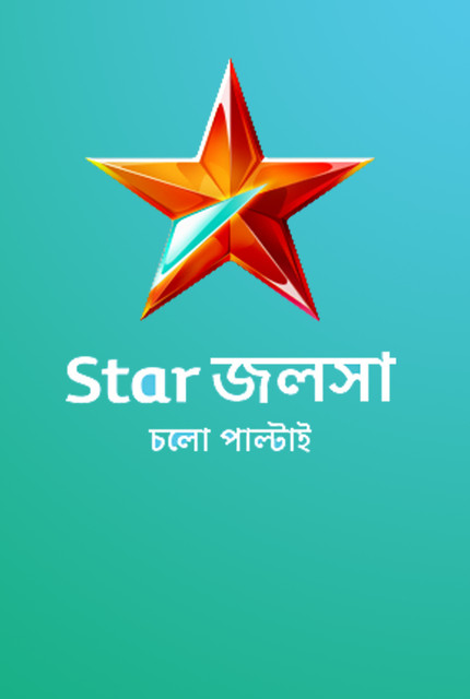 Star Jalsha All Serial Download 19th  July 2020 Zip Download Premium