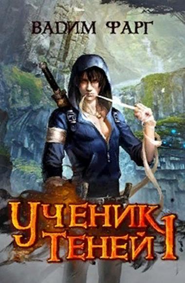 Ученик Теней 1. Вадим Фарг