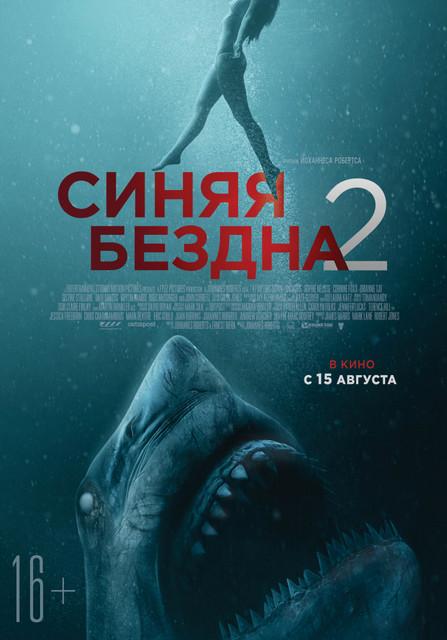 Смотреть Синяя бездна 2 / 47 Meters Down: Uncaged Онлайн бесплатно - Три подруги отправляются исследовать подводный разрушенный город, но вскоре выясняют, что...