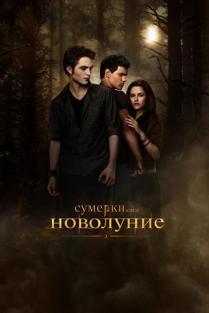 Смотреть Сумерки. Сага. Новолуние / The Twilight Saga: New Moon Онлайн бесплатно - Влюбиться в вампира — страшно и романтично. Но потерять любимого, решившего ценой разрыва...