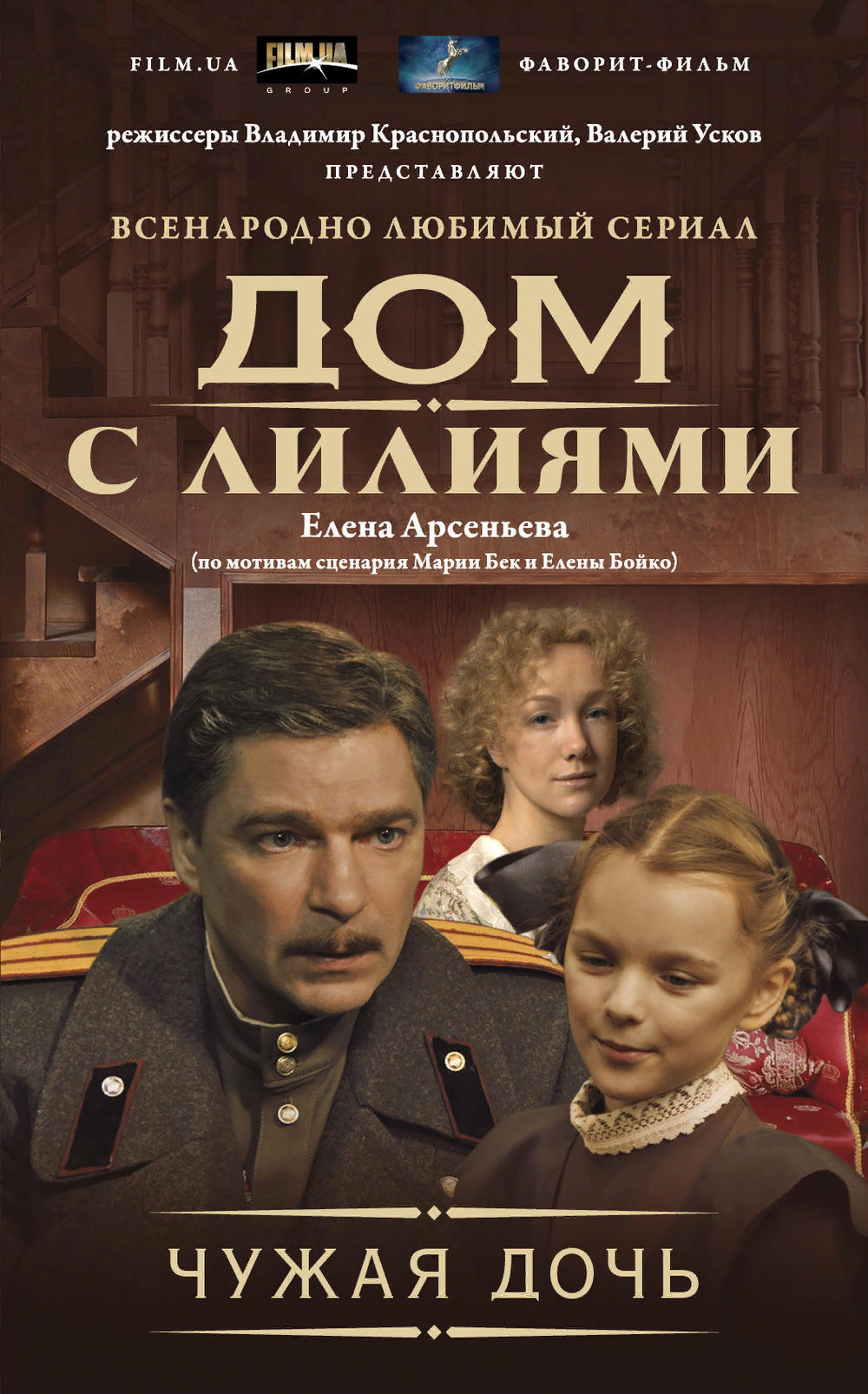 Чужая дочь - Елена Арсеньева