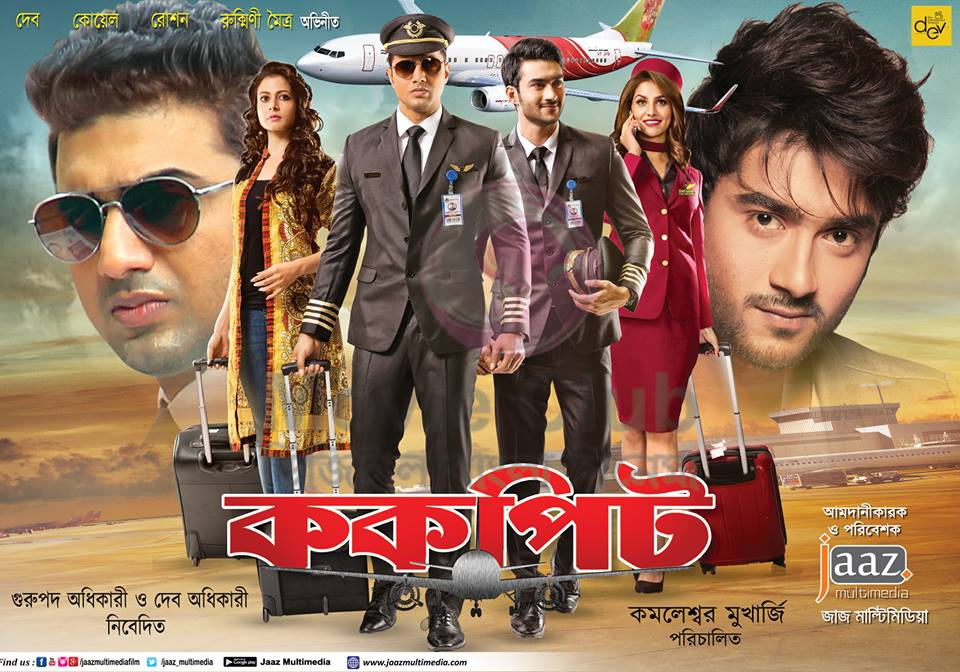 Swapnajaal 2020 Bangla Full Movie 720p UNCUT WEB-DL 900MB MKV