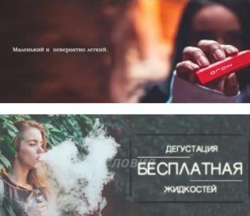Электронные сигареты: ни пепла, ни огня - только сладкий аромат