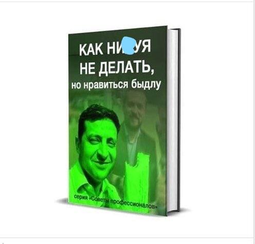 75% украинцев поддерживают проведение переговоров Зеленского с Путиным по Донбассу, - опрос Деминициатив и КМИС - Цензор.НЕТ 5488