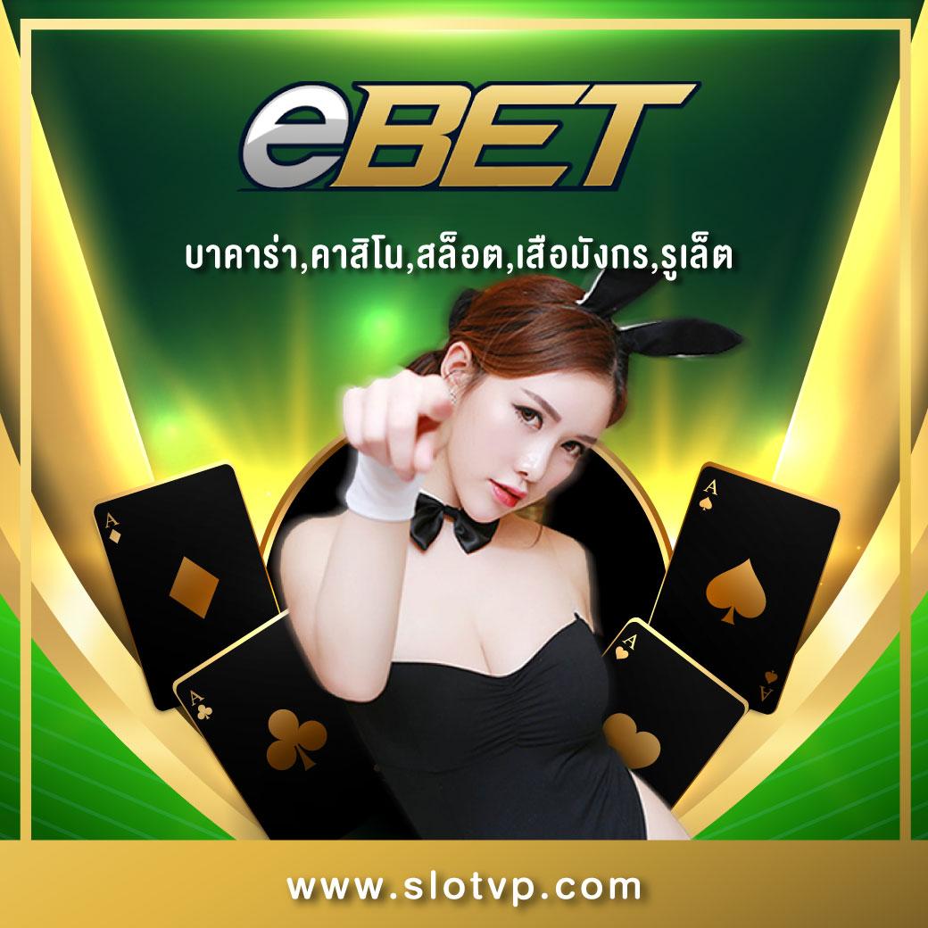 E-BET