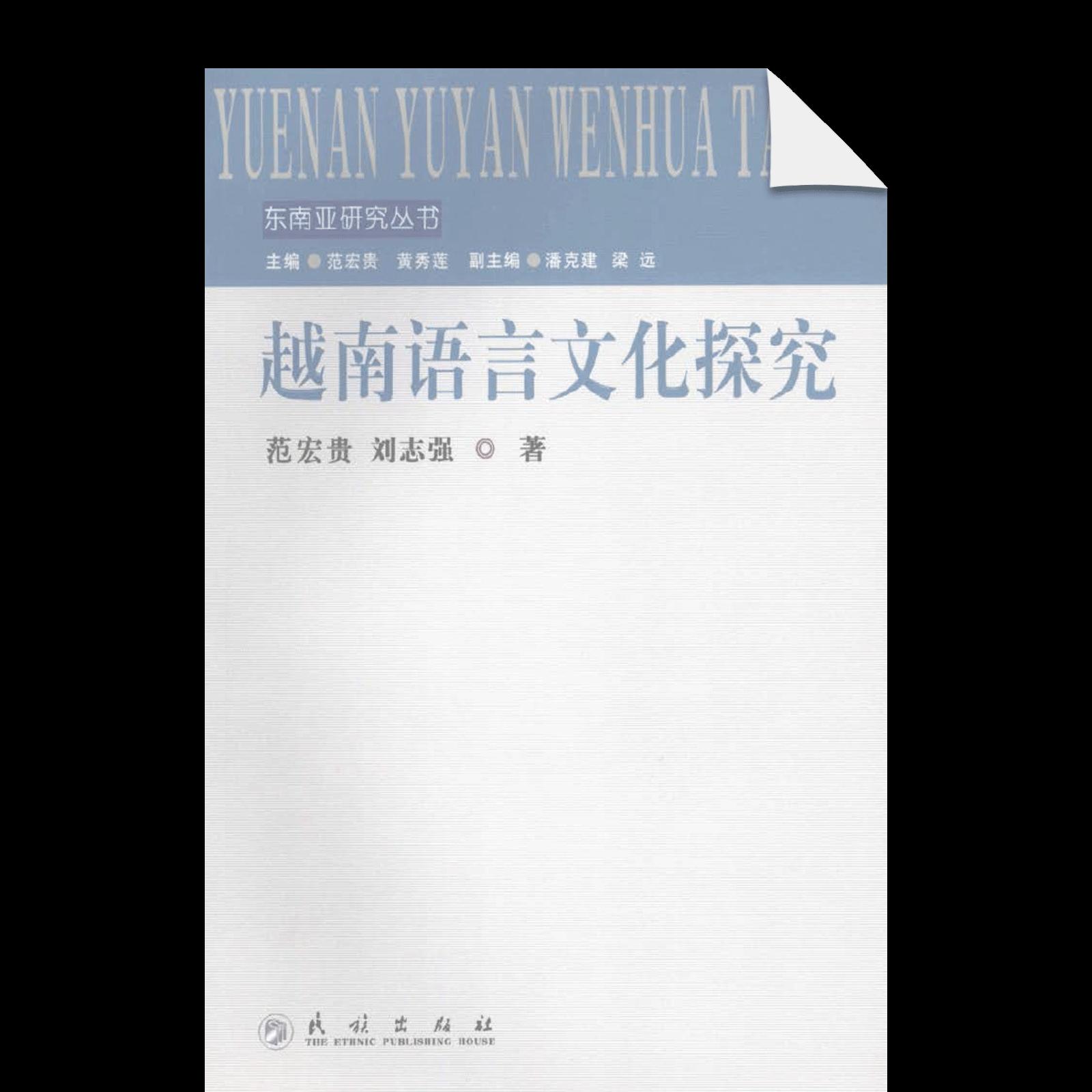 Yuenan Yuyan Wenhua Tanjiu