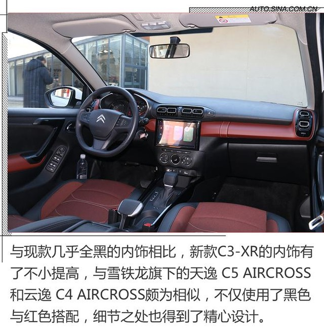 2014 - [Citroën] C3-XR (Chine) - Page 17 F16