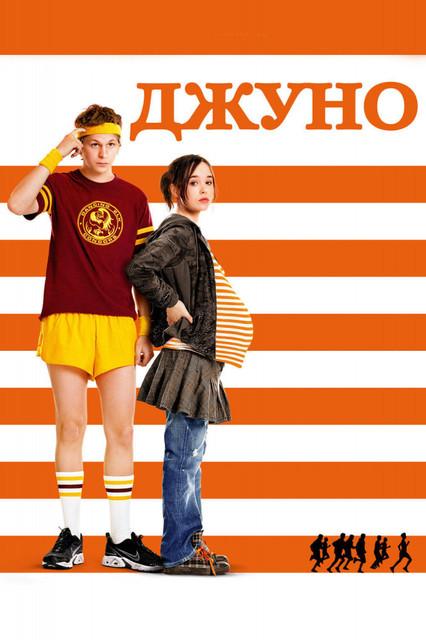Смотреть Джуно / Juno Онлайн бесплатно - Беременная старшеклассница Джуно находит приятную семейную пару, желающую усыновить ее...