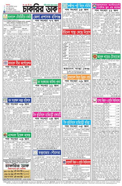Chakrir Dak / Chakrir Khobor 3 September 2021