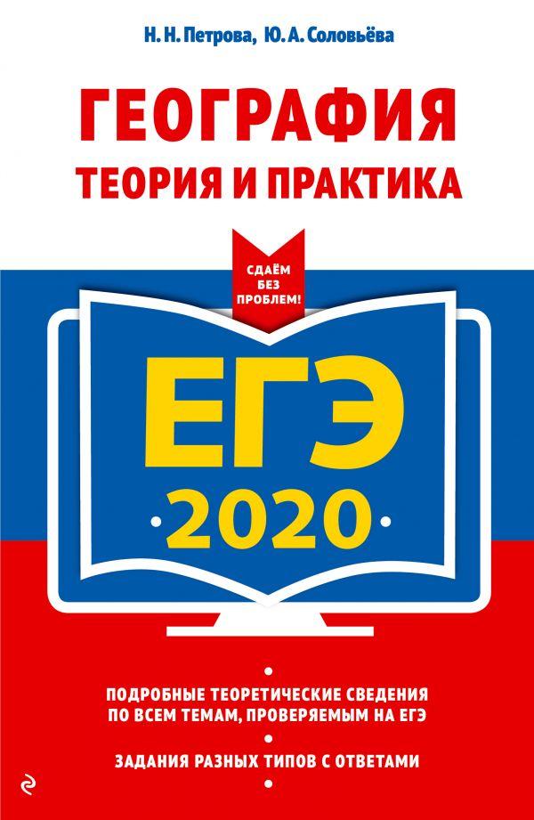 2020. География. Теория и практика Н. Н. Петрова, Ю. А. Соловьёва