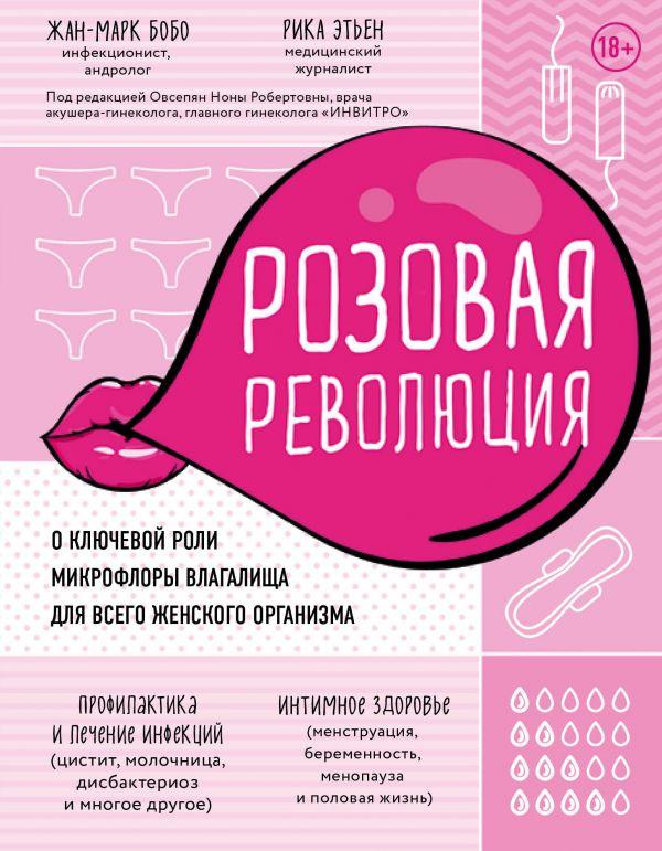 Розовая революция. О ключевой роли микрофлоры влагалища для всего женского организма Автор Жан-Марк Бобо, Рика Этьен