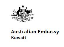 السفارة الاسترالية