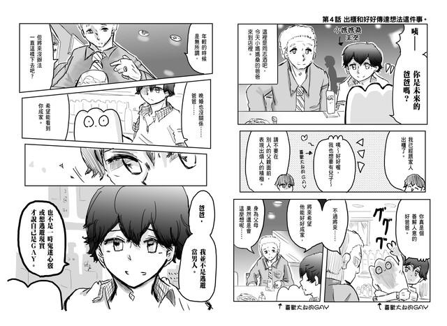 Topics tagged under 漫畫 on 紀由屋分享坊 GAY-P022-P023