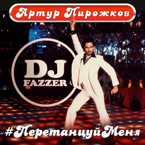 Артур Пирожков - Перетанцуй меня (DJ Fazzer Remix) [2020]