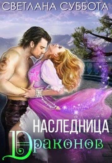 Наследница Драконов. Светлана Суббота