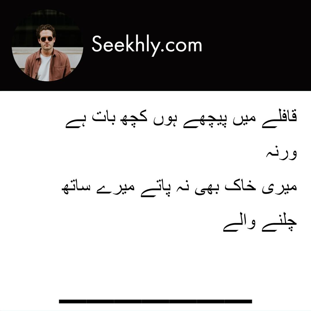 urdu-status-8