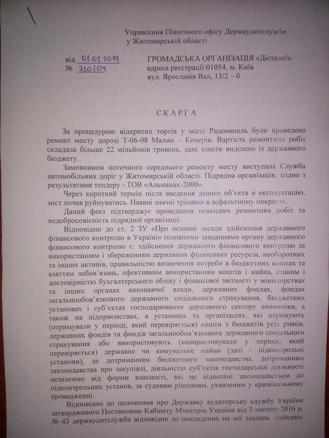 03 1 - Віталій Журавський звернувся до прокуратури через неякісний ремонт мосту в Радомишлі, на який з бюджету витратили 22 млн грн