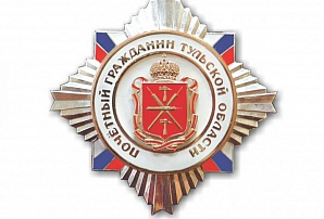 «Почётный гражданин Тульской области»