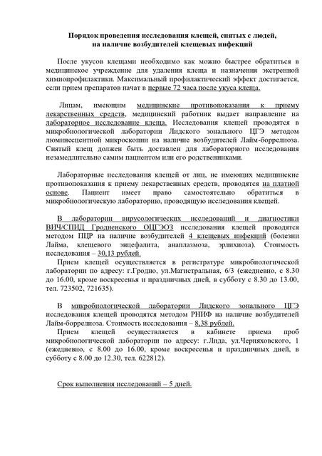 Poryadok-issledovaniya-kleshhej-page-0001