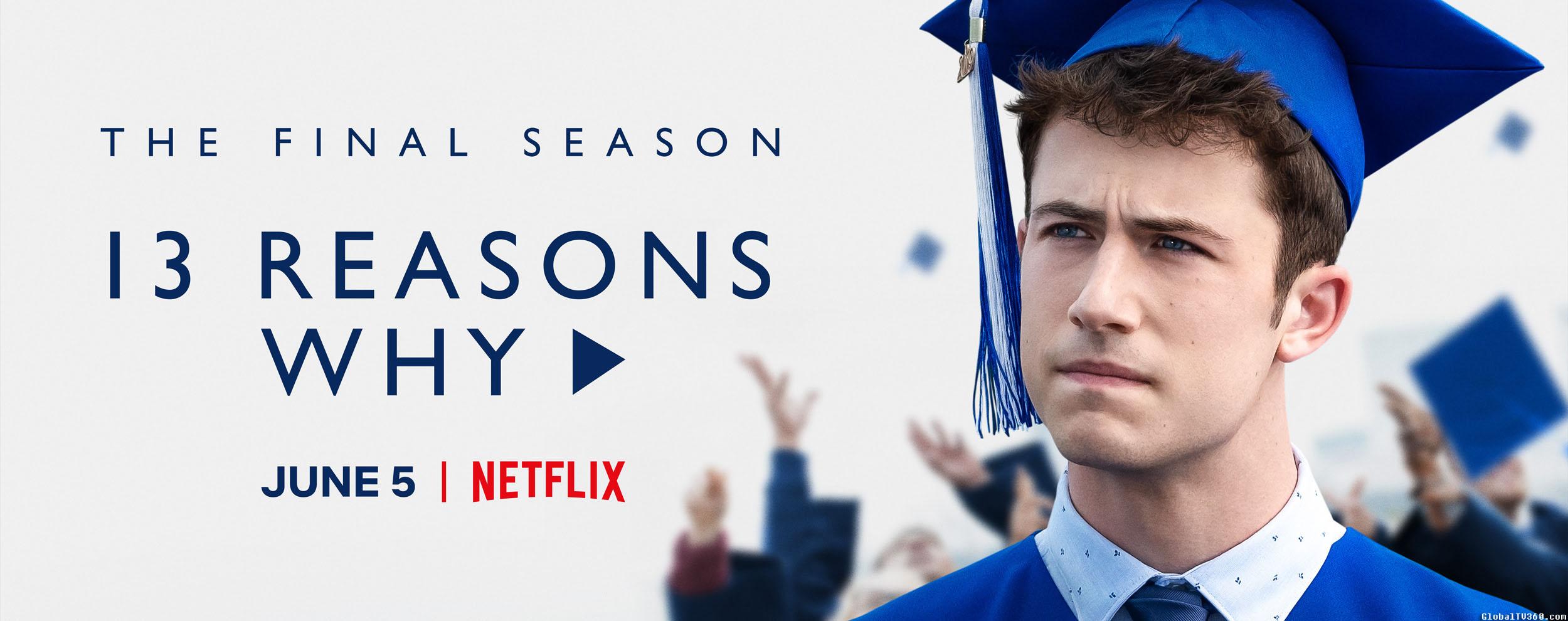 十三个原因 13 Reasons Why 完结季 第4季 官方海报及官方预告