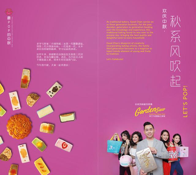 2019-Mooncake-Catalogue2