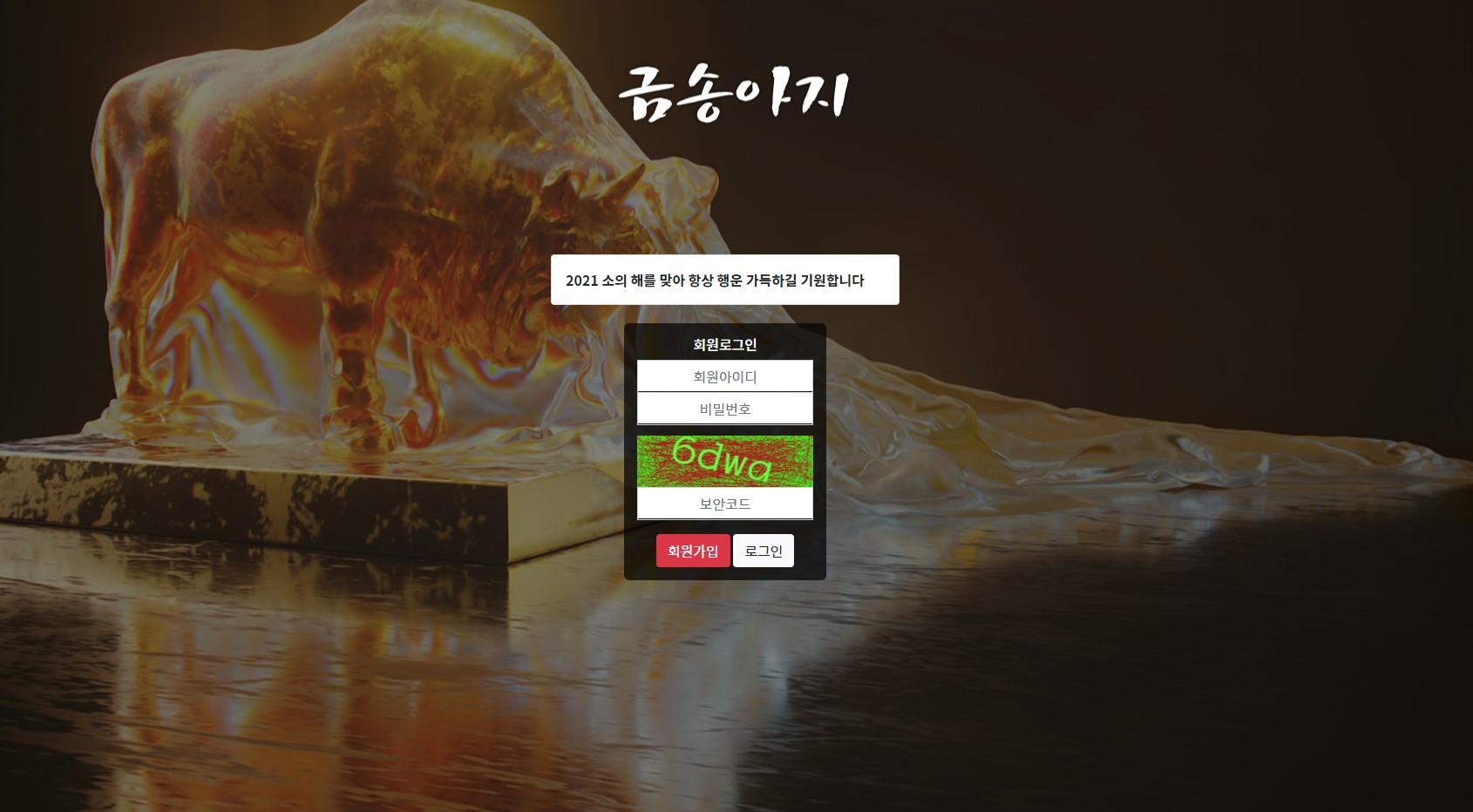 금송아지 먹튀 cow-555.com 메이저놀이터 먹튀검증 스포츠스코어