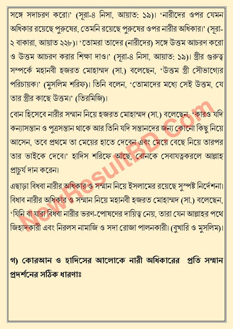HSC Islamic Studies 7th Week Assignment 2021 Answer