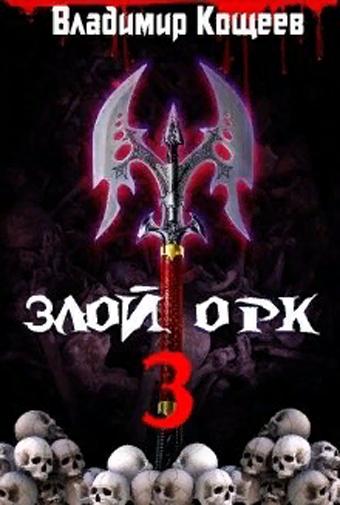Злой Орк 3. Владимир Кощеев
