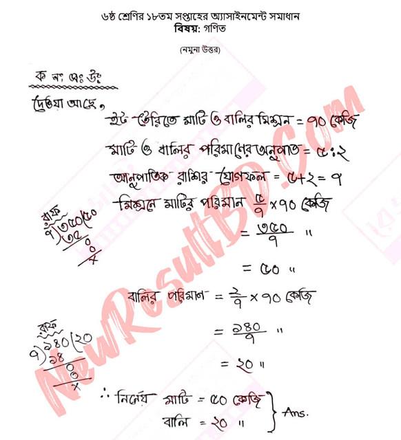 Class 6 Math 18th Week Assignment 2021 Answer