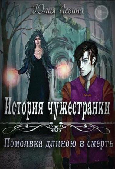 История чужестранки. Помолвка длиною в смерть - Левина Юлия