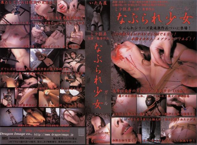 MK-005 なぶられ少女5 拷問SHOW