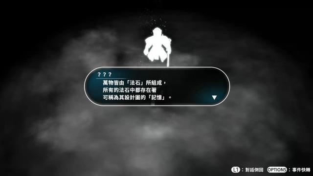 《失落領域》繁體中文版預定2021年1月上市,公開遊戲畫面! 003