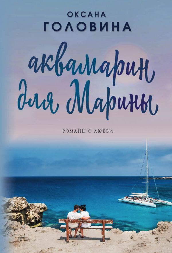 Аквамарин для Марины. Автор Оксана Головина