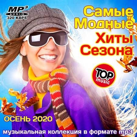Самые Модные Хиты Сезона (2020) MP3