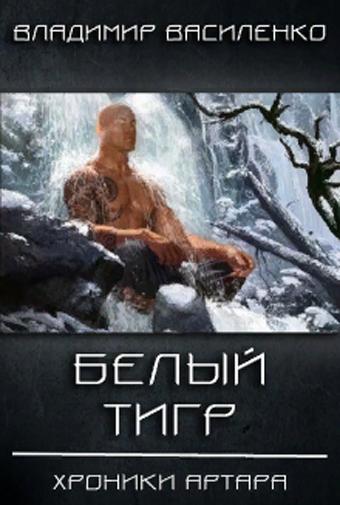 Стальные псы 4: Белый тигр. Владимир Василенко