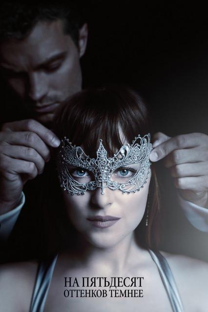 Смотреть На пятьдесят оттенков темнее / Fifty Shades Darker Онлайн бесплатно - Пока Кристиан Грей борется со своими внутренними демонами, Анастейша Стил вынуждена...