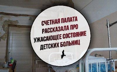 СЧЁТНАЯ ПАЛАТА РФ ПРОВЕЛА КРУПНОМАСШТАБНОЕ ИССЛЕДОВАНИЕ СОСТОЯНИЯ ДЕТСКИХ ПОЛИКЛИНИК В РОССИИ