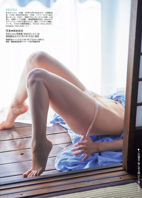 似鸟沙也加 古田爱理 天木纯-FLASH 2020年12月29日  高清套图 第44张